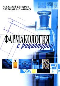 Фармакология с рецептурой