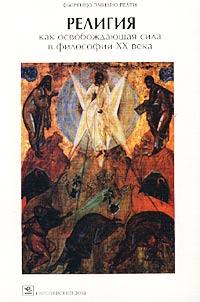 Религия как освобождающая сила в философии XX века