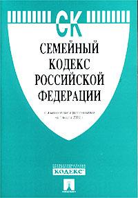 Семейный кодекс Российской Федерации с изменениями и дополнениями на 1 марта 2002 г