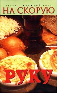 На скорую руку. 100 быстрых и вкусных блюд русской кухни