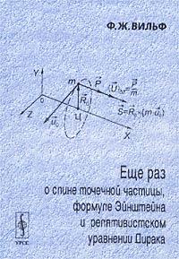 Еще раз о спине точечной частицы, формуле Эйнштейна и релятивистском уравнении Дирака ( 5-354-00037-8 )