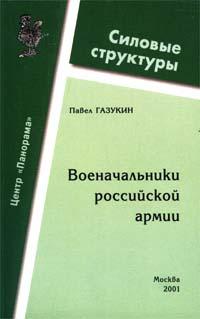 Военачальники Российской армии