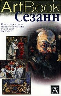 Сезанн ( 5-17-008010-7, 5-271-02311-7, 88-7813-981-5 )