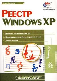 Реестр Windows XP