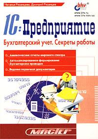 1С:Предприятие. Бухгалтерский учет. Секреты работы ( 5-94157-154-2, 978-5-94157-154-3 )