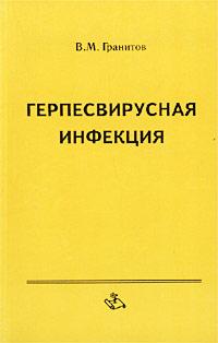 Купить Герпесвирусная инфекция, В. М. Гранитов