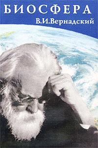 Биосфера. Мысли и наброски. Сборник научных работ В. И. Вернадского