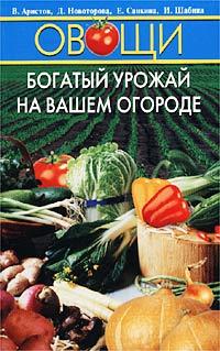 Овощи. Богатый урожай на вашем огороде
