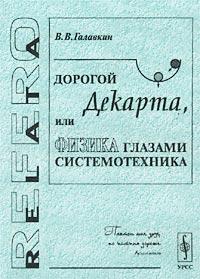 Дорогой Декарта, или Физика глазами системотехника ( 5-8360-0432-3 )