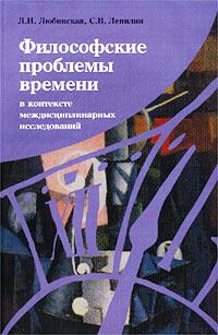 Философские проблемы времени в контексте междисциплинарных исследований ( 5-89826-118-4 )