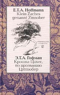 Крошка Цахес, по прозванию Циннобер / Klein Zaches genannt Zinnober