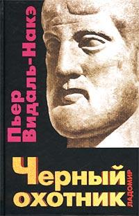 Черный охотник. Формы мышления и формы общества в греческом мире ( 5-86218-393-0 )