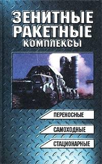 Зенитные ракетные комплексы ( 985-438-681-3 )