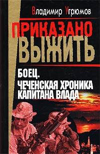 Боец. Чеченская хроника капитана Влада
