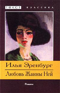 Книга Любовь Жанны Ней