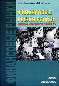 Состояние финансового рынка россии