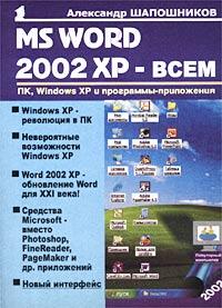 MS Word 2002 XP - всем