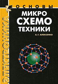 Основы микросхемотехники