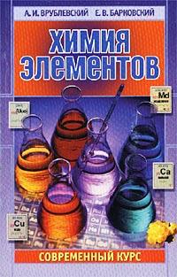 Химия элементов. Современный курс - А. И. Врублевский, Е. В. Барковский