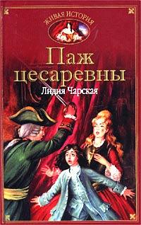 Книга Паж цесаревны