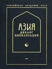 Zakazat.ru: Азия - диалог цивилизаций