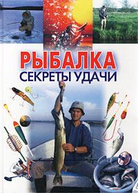 Рыбалка. Секреты удачи. Андрей Конев