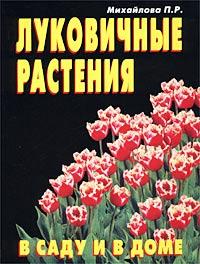 Луковичные растения в саду и в доме