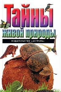 Тайны живой природы12296407Если тебя интересует чудесный мир природы и ты хочешь узнать, какие животные населяли нашу планету миллионы лет назад, если тебе нравится наблюдать за птицами и обитателями подводного царства, если ты хочешь изучить повадки животных и научиться распознавать их виды, - тогда книга `Тайны живой природы` - для тебя! Ты узнаешь, как охотились динозавры и другие древнейшие рептилии, какие растения и животные встречаются в городе, а какие распространены только в лесах, где гнездятся хищные птицы и почему они редки. Прекрасные иллюстрации помогут тебе познакомиться с растениями и животными, характерными для европейских стран, а словарь, помещенный в конце книги, объяснит некоторые специальные термины.