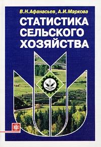 Статистика сельского хозяйства ( 5-279-02429-5 )