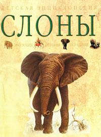 Слоны. Эволюция. История. Поведение