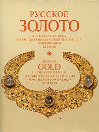 Русское золото XIV- начала XX века из фондов Государственных музеев Московского Кремля