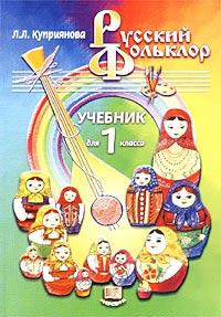 Русский фольклор. Учебник для 1 класса четырехлетней начальной школы ( 5-346-00091-7 )