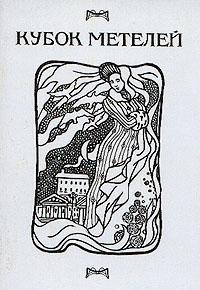 Кубок метелей