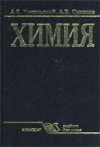 Химия. Учебник для вузов ( 5-93808-007-X )
