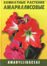 Комнатные растения. Амариллисовые /Amaryllidaceae