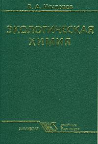 Экологическая химия. Учебное пособие ( 5-7245-1068-5 )