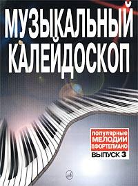 Музыкальный калейдоскоп. Популярные мелодии для фортепиано. Выпуск 3
