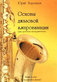 Основы джазовой импровизации (для духовых инструментов)