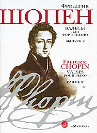 Фридерик Шопен. Вальсы для фортепиано. Выпуск 2