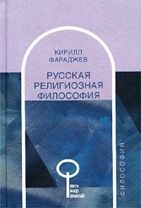Русская религиозная философия ( 5-7777-0145-0 )