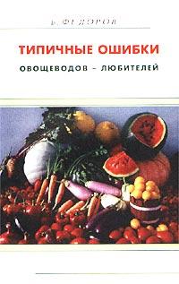 Типичные ошибки овощеводов-любителей