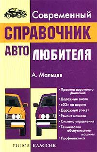 Современный справочник автолюбителя
