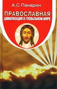 Православная цивилизация в глобальном мире