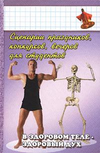 В здоровом теле - здоровый дух. Сценарии праздников, конкурсов, вечеров, посвященных здоровому образу жизни