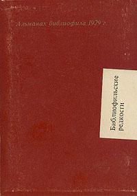 Альманах библиофила 1929 года