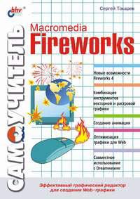 ����������� Macromedia Fireworks