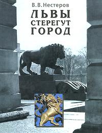 Львы стерегут город