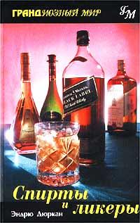 Спирты и ликеры