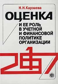 Оценка и ее роль в учетной и финансовой политике организации. Н. Н. Карзаева