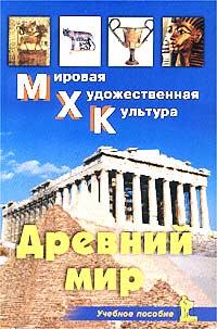 Древний мир. Учебное пособие ( 5-7931-0193-4 )